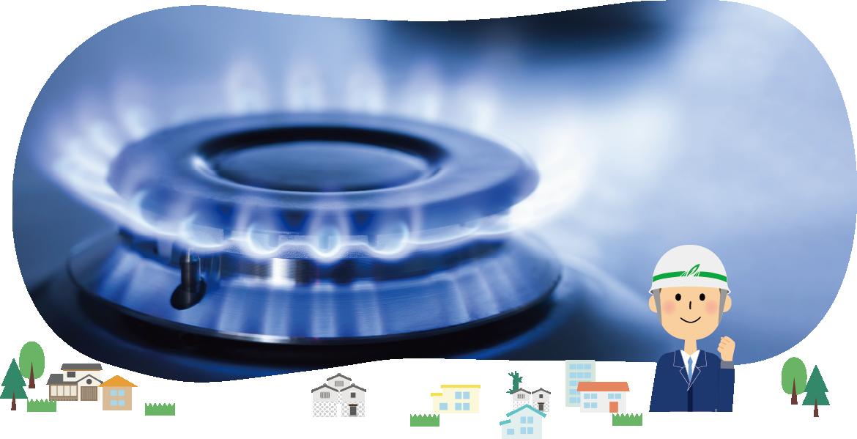 環境にやさしいクリーンなエネルギー。安心安全に、お客様にLPガスをお届けしています。